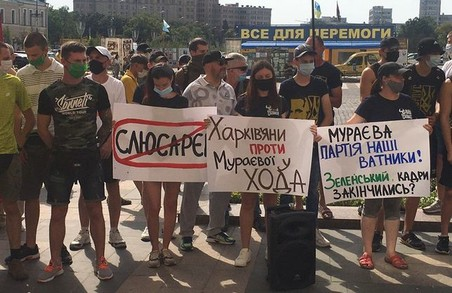 Мітинг проти призначення на посаду заступника голови ХОДА Валерії Мураєвої