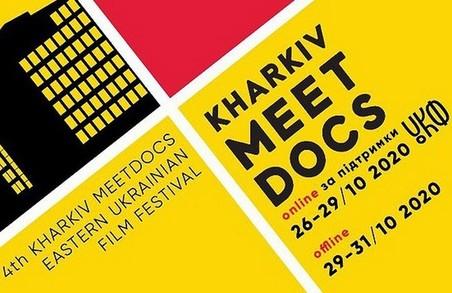 У межах кінофестивалю Kharkiv MeetDocs уперше відбудеться конкурс документальних фільмів