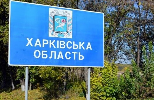 Верховна Рада погодилась поділити Харківську область на сім районів