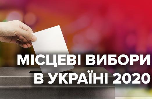 Офіційно. Місцеві вибори в Україні відбудуться 25 жовтня