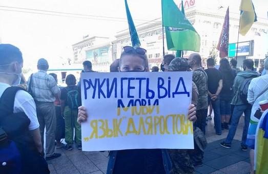 Руки геть від мови: у Харкові активісти вийшли під стіни ХОДА проти ганебного законопроекту (ФОТО)