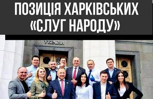 Не всі харківські Слуги Народу є «слугами» саме українського народу – Правий Сектор