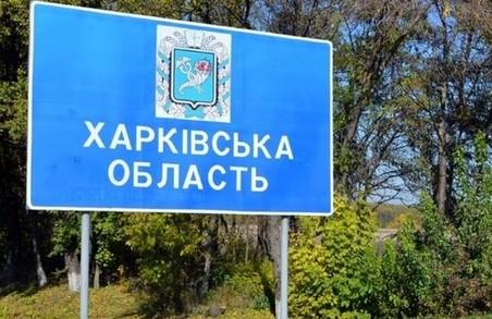 Офіційно. Верховна Рада поділила Харківську область на сім районів