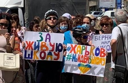 «Ми хочемо до школи»: харків'яни вийшли на мітинг під стіни ХОДА