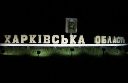 Як виглядатиме Харківська область з новими районами: карта