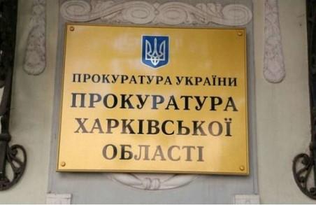 У справі про розтрату бюджетних коштів на майже 1,5 млн грн новий підозрюваний - прокуратура