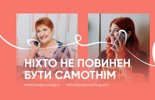 «Мій телефонний друг»: харків'ян запрошують долучитись до всеукраїнського проєкту підтримки самотніх людей
