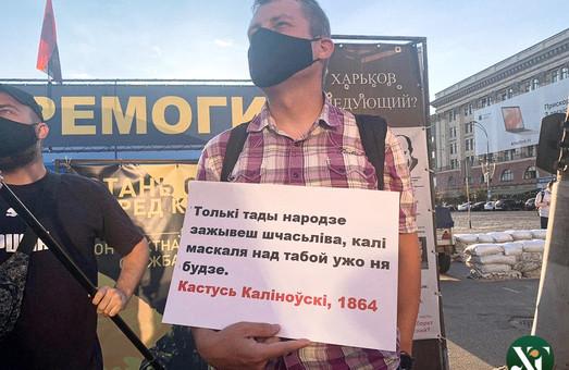 У центрі Харкова пройшла акція на підтримку протестів у Білорусі