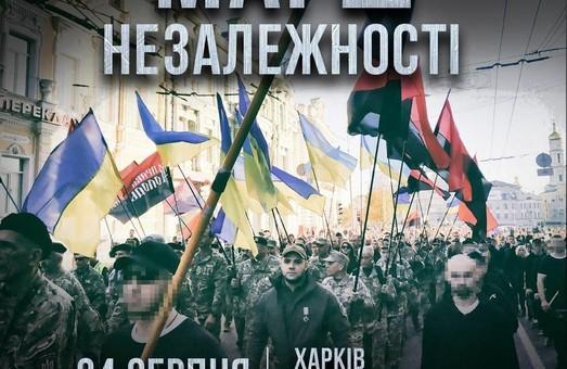 Центром Харкова пройде марш