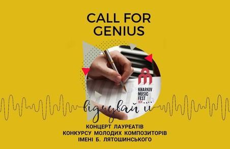 В Харкові відбудеться нагородження переможців Всеукраїнського конкурсу молодих композиторів імені Бориса Лятошинського