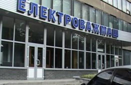 Суд поновив на посаді керівника заводу «Електроважмаш»