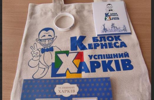 В харківських школах дітям роздавали подарунки від «Блоку Кернеса». ОПОРА звернулася в Міністерство освіти
