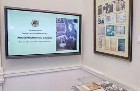 В університеті міського господарства оновили музей Бекетова