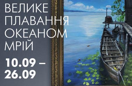Харків'ян запрошують на виставку, присвячену подорожам