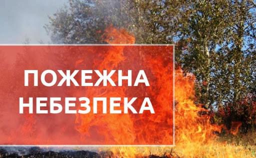 На Харківщині оголошено найвищий рівень пожежної небезпеки