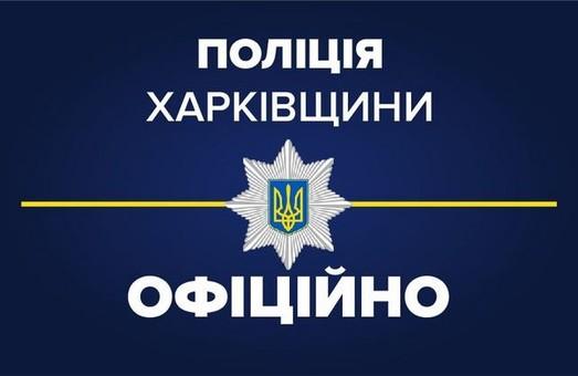 Бійка поліцейських і селян під Харковом: коментарі правоохоронців