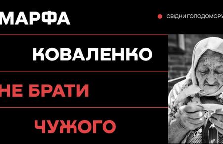 Знищували все їстівне й били посуд:  Ukraїner показав історію Голодомору на Слобожанщині