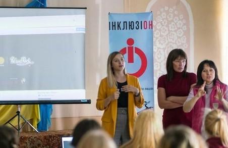"""У Харкові стартував п'ятий квест-фестиваль """"ІнклюзіON"""""""