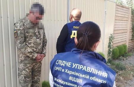 У Харкові на хабарі погорів військовий комісар (ФОТО)
