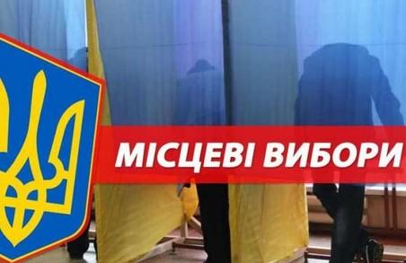 На Харківщині зареєстрували кандидата одночасно висунутого на посаду міського голови та в депутати до районної ради