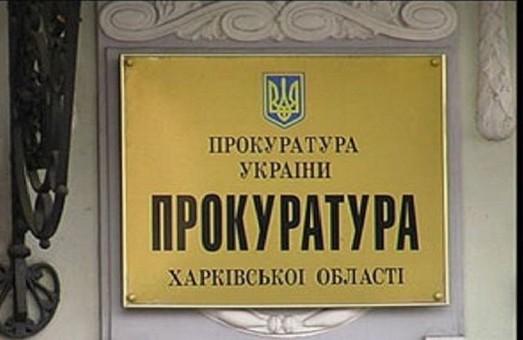 Рейдерський захват підприємства на Харківщині: справу передано до суду
