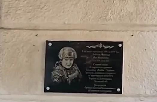 У Харкові встановили пам'ятну дошку Яні Червоній