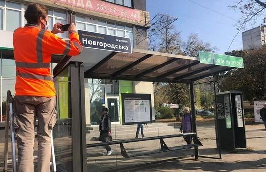 В Харкові з'явилася зупинка, яка допоможе людям планувати маршрут (ФОТО)