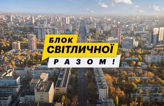 У Харкові розпочалась кампанія «чорного піару» проти блоку Світличної - КВУ