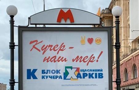 Брудні технології у Харкові: Кучер вирішив мімікрувати під Кернеса (ФОТО, ВІДЕО)