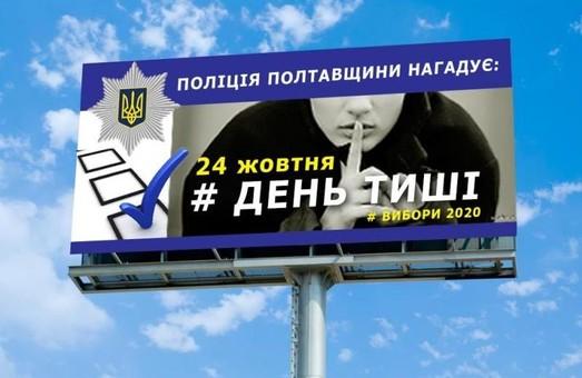 В «день тиші» харків'яни заявили в поліцію про білборди та агітацію