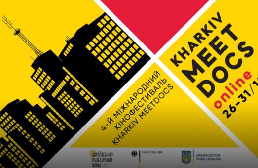 Міжнародний кінофестиваль Kharkiv MeetDocs почав свою роботу в онлайн-форматі