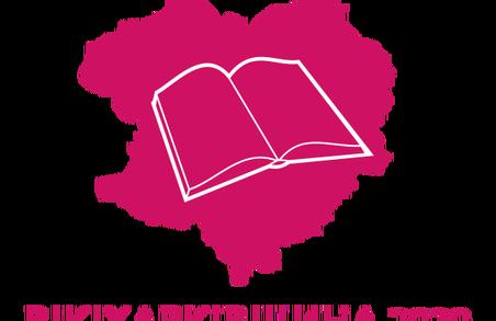 В українській Вікіпедії розпочався конкурс «ВікіХарківщина 2020»