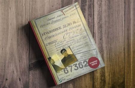 Харківська бібліотека Короленко отримає оновлені примірники «Справи Василя Стуса»