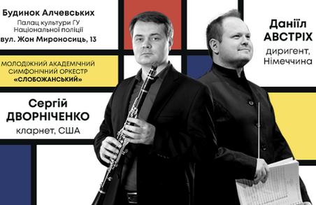«Музика повинна викресати вогонь з сердець»: МАСО «Слобожанський» запрошує харків'ян у подорож за грані романтики