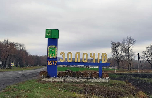 Фортеця за Білгородською смугою: як з'явився Золочів на Харківщині