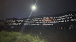 На Меморіалі жертвам Голодомору у Харкові стався конфлікт: всі подробиці