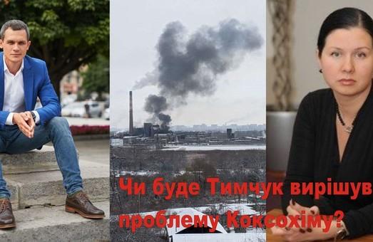 З вимогами до нової губернаторки: перед Харківською облдержадміністрацією пройде черговий протест щодо «Коксохіму»