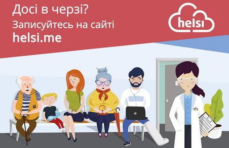 Знайти сімейного лікаря та заповнити декларацію тепер можна через мобільний додаток