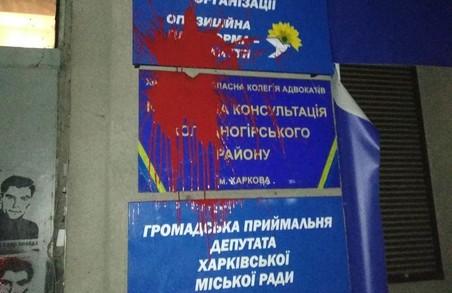 Офісу ОПЗЖ у Харкові «пустили кров» (ВіДЕО)