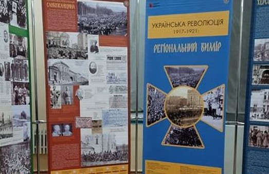 У Харківському історичному музеї відкрилася виставка української революції