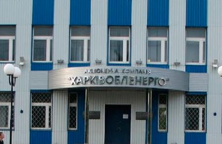 Новинський стане власником чвертини «Харківобленерго»