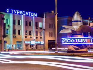 """Харківське ПАТ """"Турбоатом"""" впродовж двох місяців програло 3 судових позови акціонерів на 78 млн. гривень"""