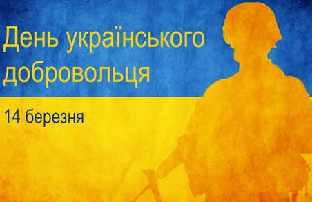 В Україні відзначається День українського добровольця