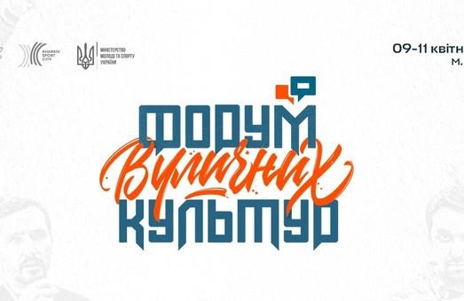 Рік прориву: 9-11 квітня у Харкові пройде Форум вуличних культур 2021 (ПРОГРАМА)