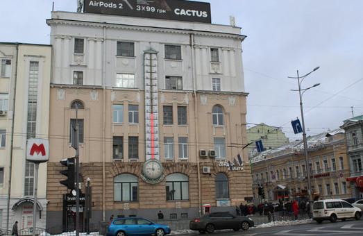 У Харкові готують на продаж будинок із градусником