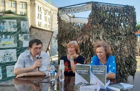 «Волонтери: сила небайдужих». У Харкові презентували книгу про волонтерський рух в Україні