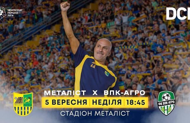 Квитки на матч «Металіст» — «ВПК-Агро» вже у продажу