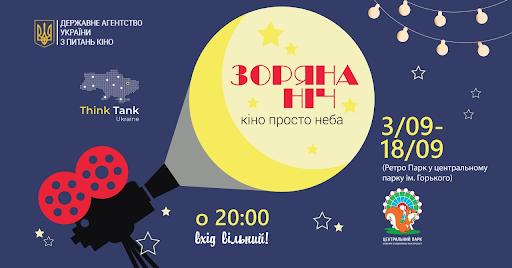 """Двотижневий кінофестиваль """"Зоряна ніч"""" відкриють """"Кіборги"""" Ахтема Сеітаблаєва"""
