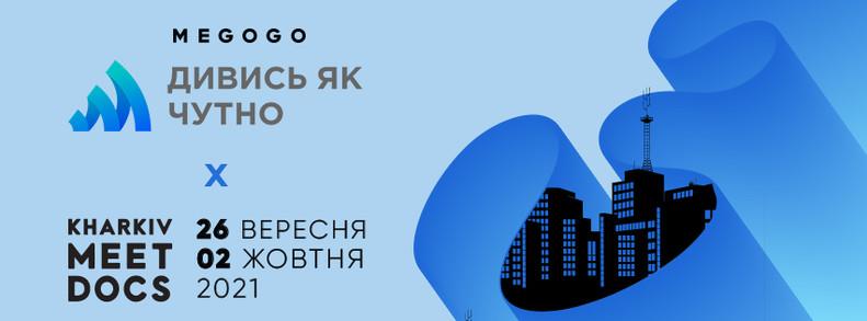На Kharkiv MeetDocs відбудеться спеціальний показ фільму від MEGOGO для людей з порушеннями слуху