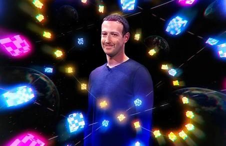 На перейменування Facebook поставили гриф: «цілком таємно»